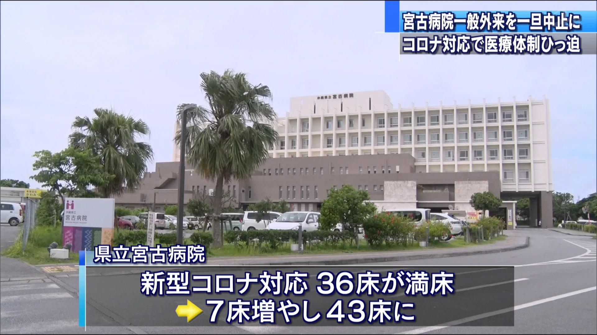 沖縄県の県立宮古病院が来月1日まで一般外来休止