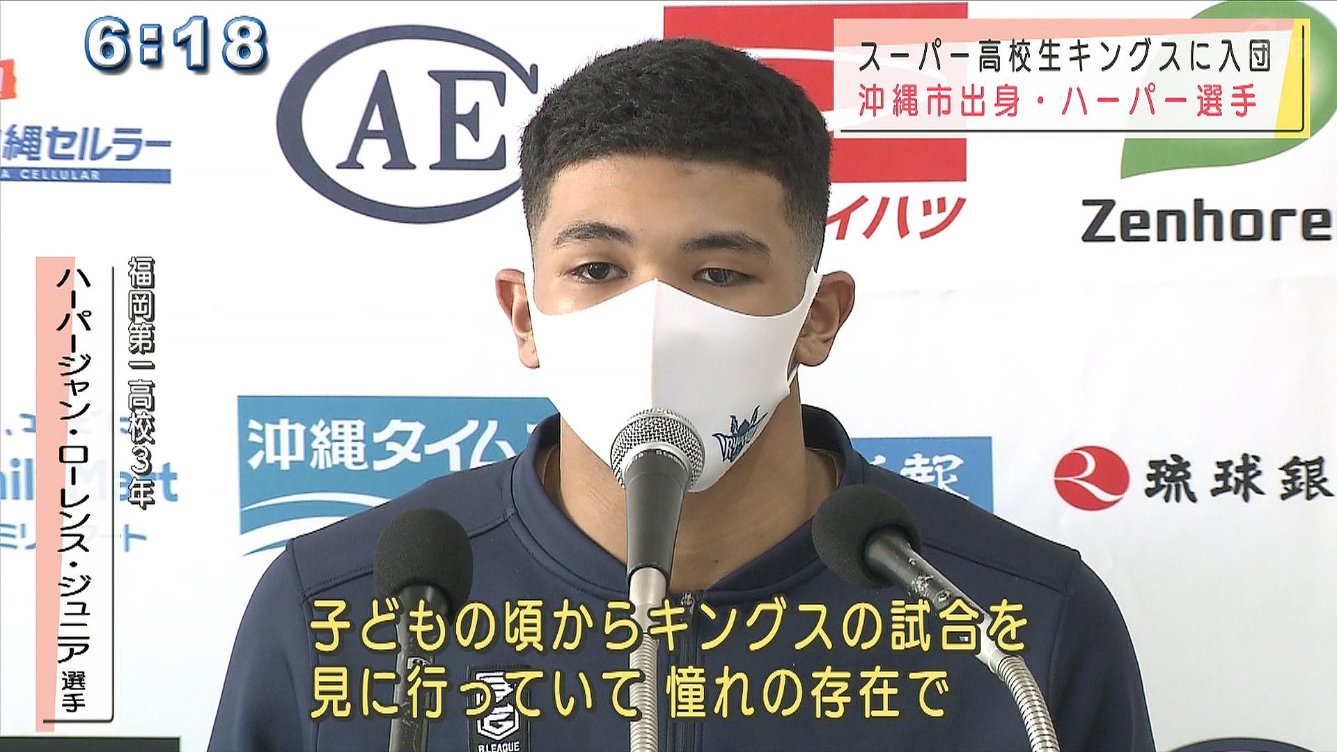 琉球ゴールデンキングス 期待のスーパー高校生が加入