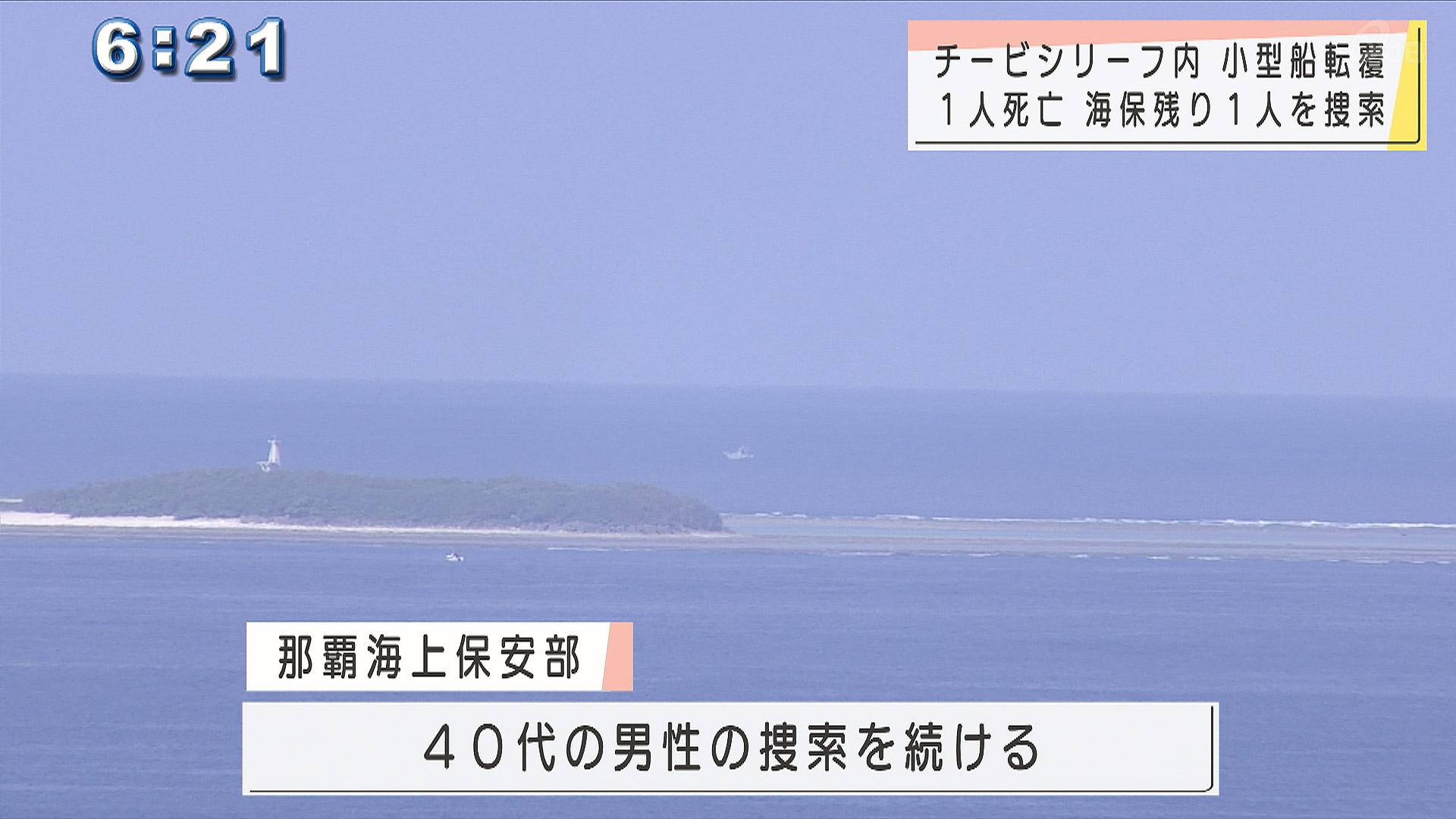 那覇沖のリーフ内で船が転覆 1人死亡、1人行方不明