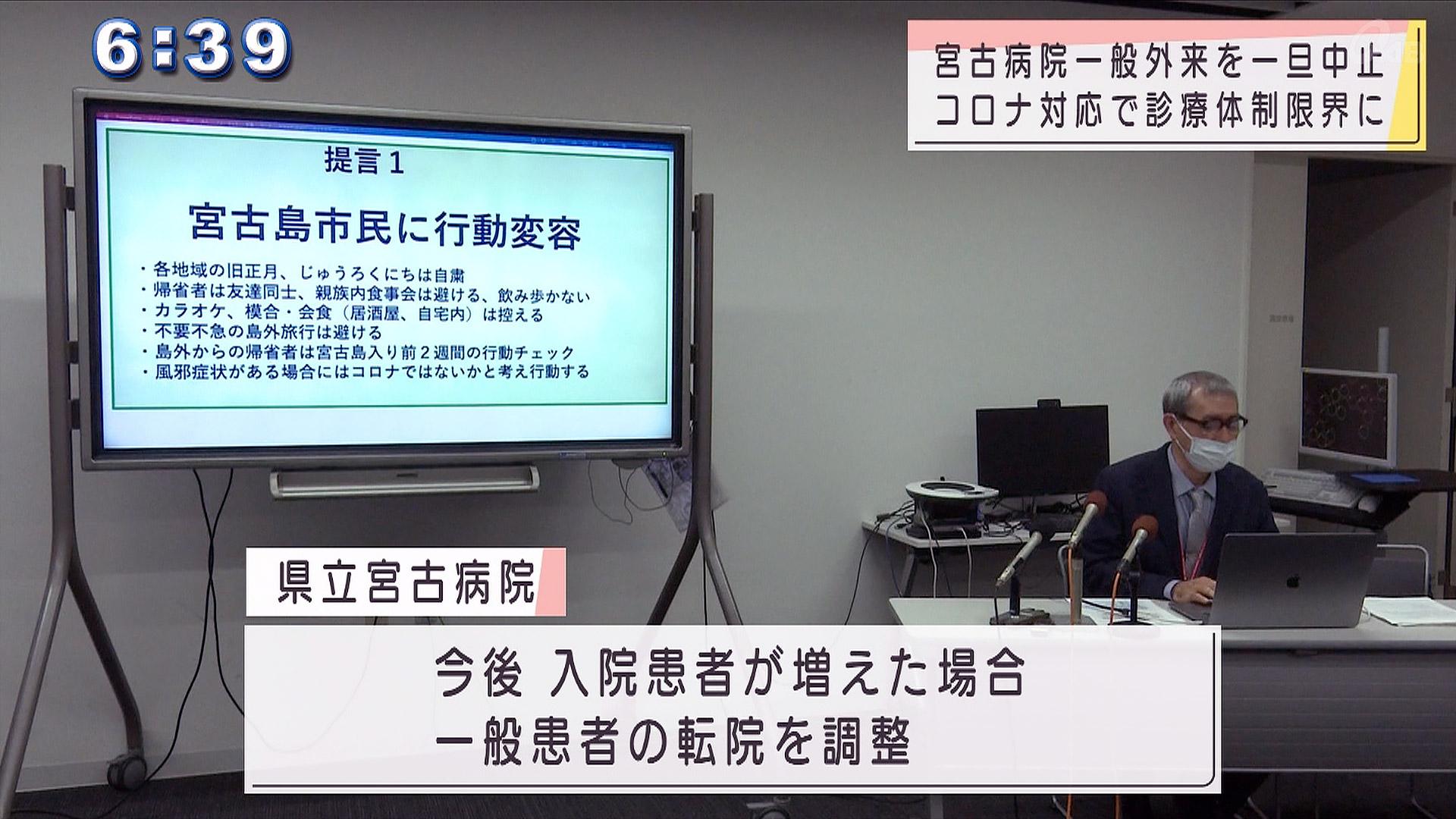沖縄県立宮古病院 来月1日まで一般外来休止