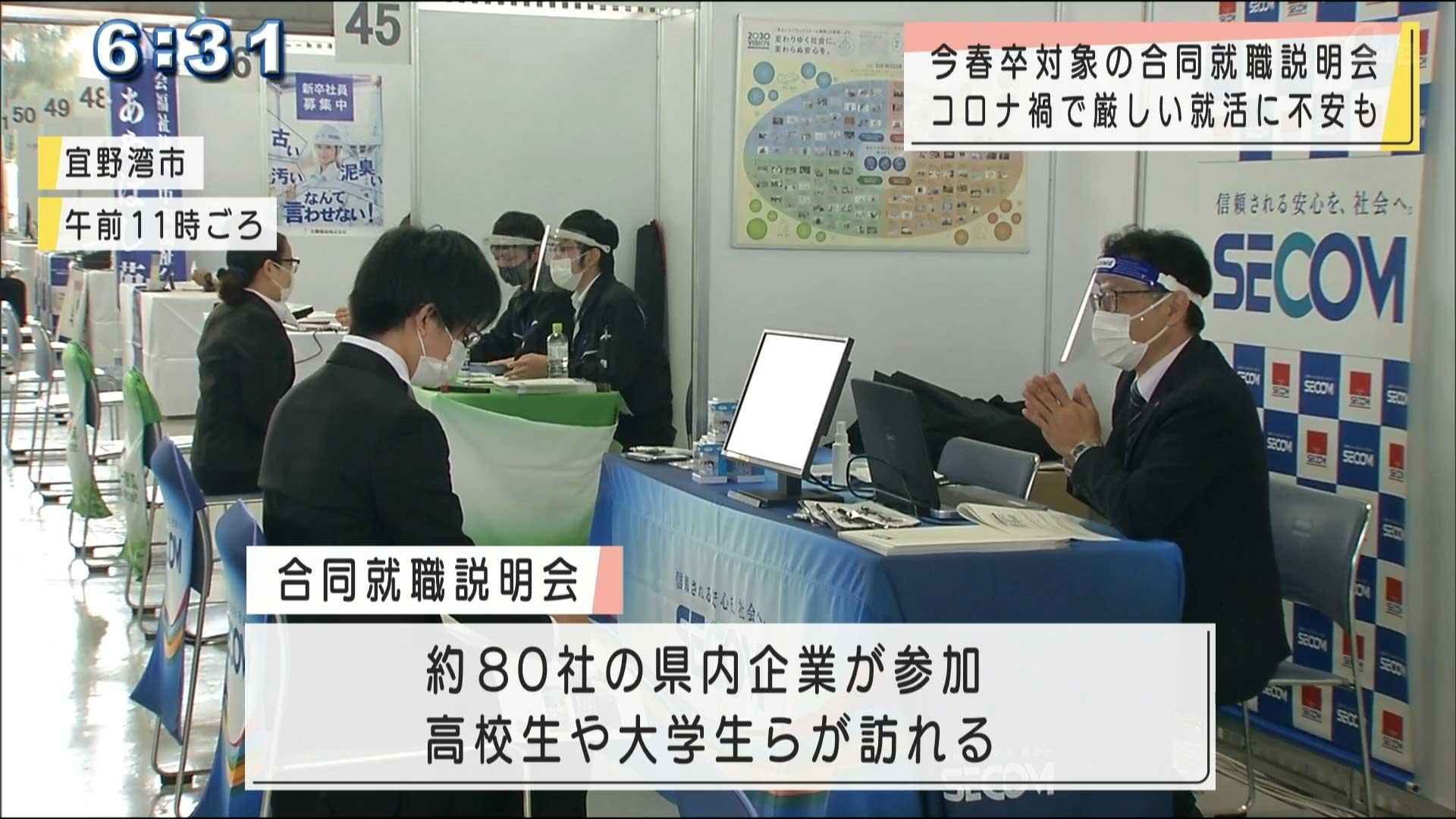 沖縄の新卒向けの合同就職説明会