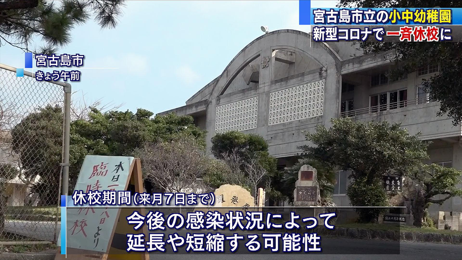 宮古島市立の小中学校・幼稚園一斉休校