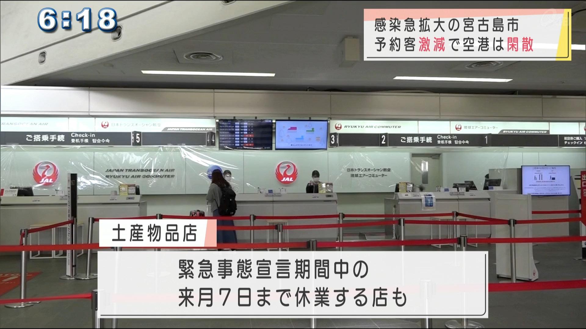 宮古島では空港が閑散と・・・