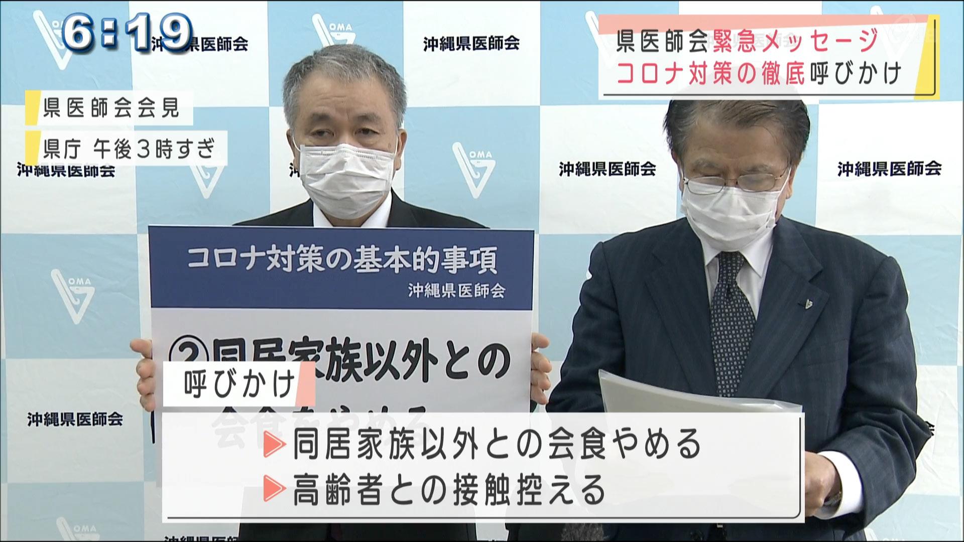 沖縄県医師会がコロナ対策徹底を呼びかけ