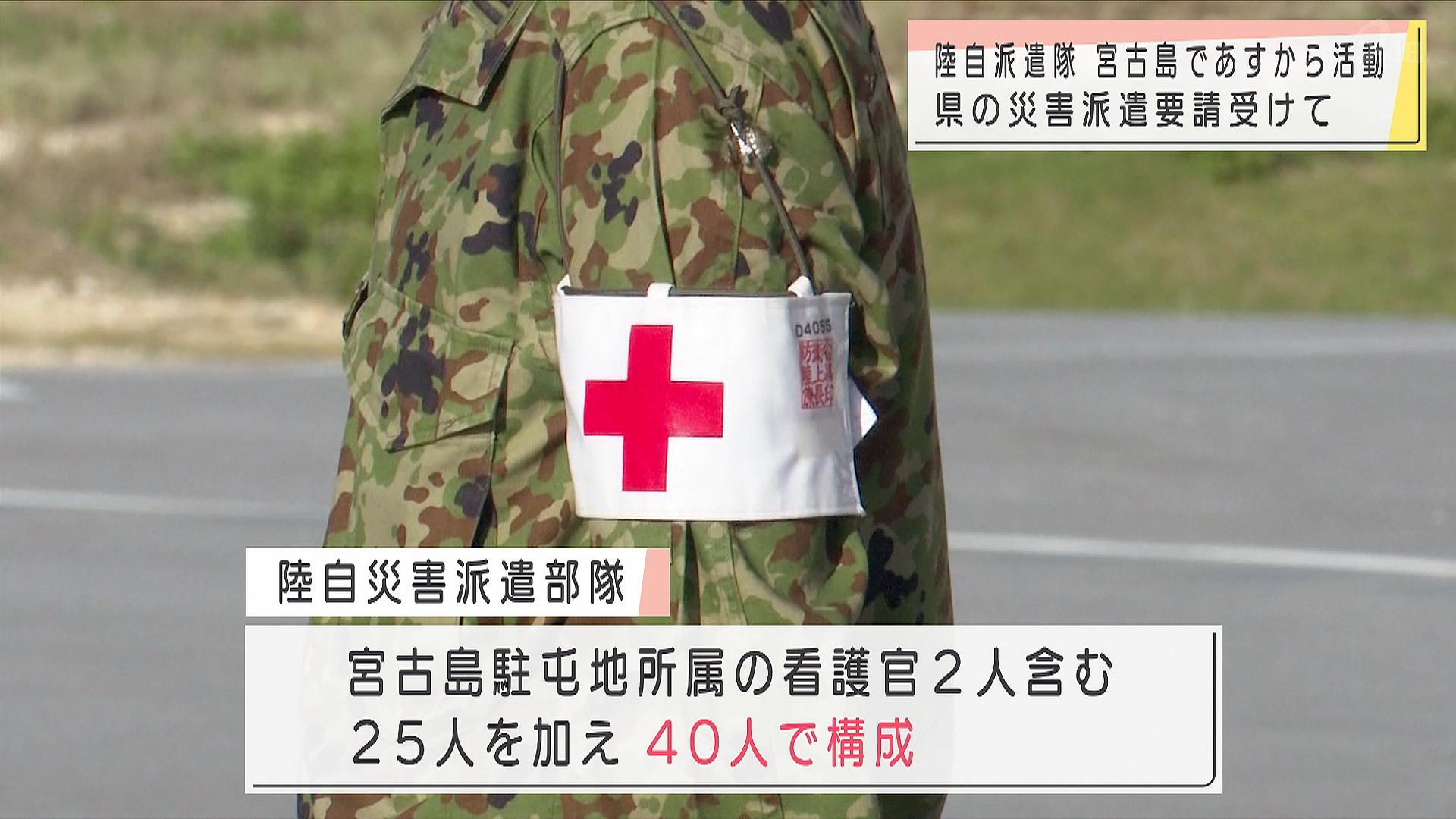 陸自派遣隊が宮古島で明日から活動