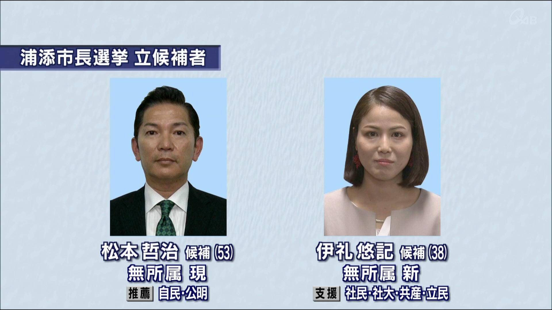 浦添市長選告示 2人が立候補
