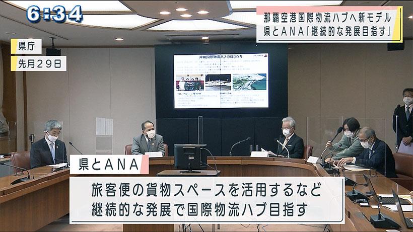 沖縄県とANAが国際物流ハブの新モデルを締結