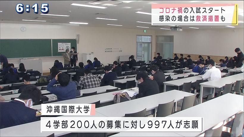 沖縄県内私立大で入試始まる