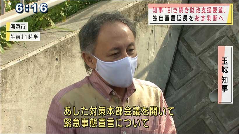 沖縄県 あす緊急事態宣言延長を判断