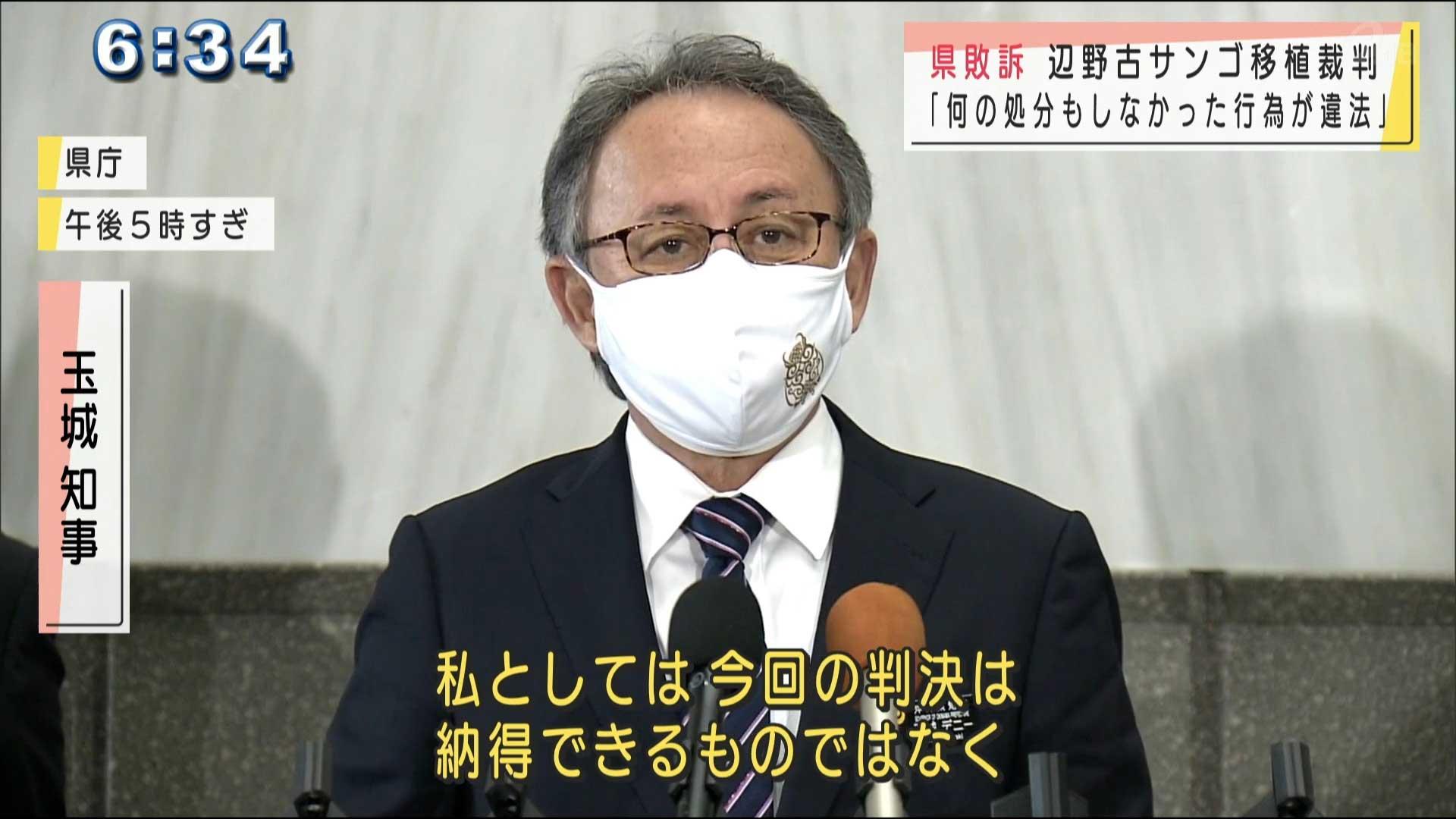 辺野古サンゴ移植裁判 県が敗訴
