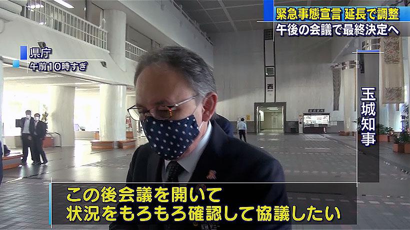 延長 沖縄 緊急 事態 宣言