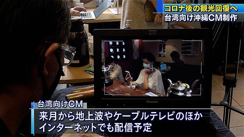 沖縄の魅力を発信 台湾向けCM制作始まる