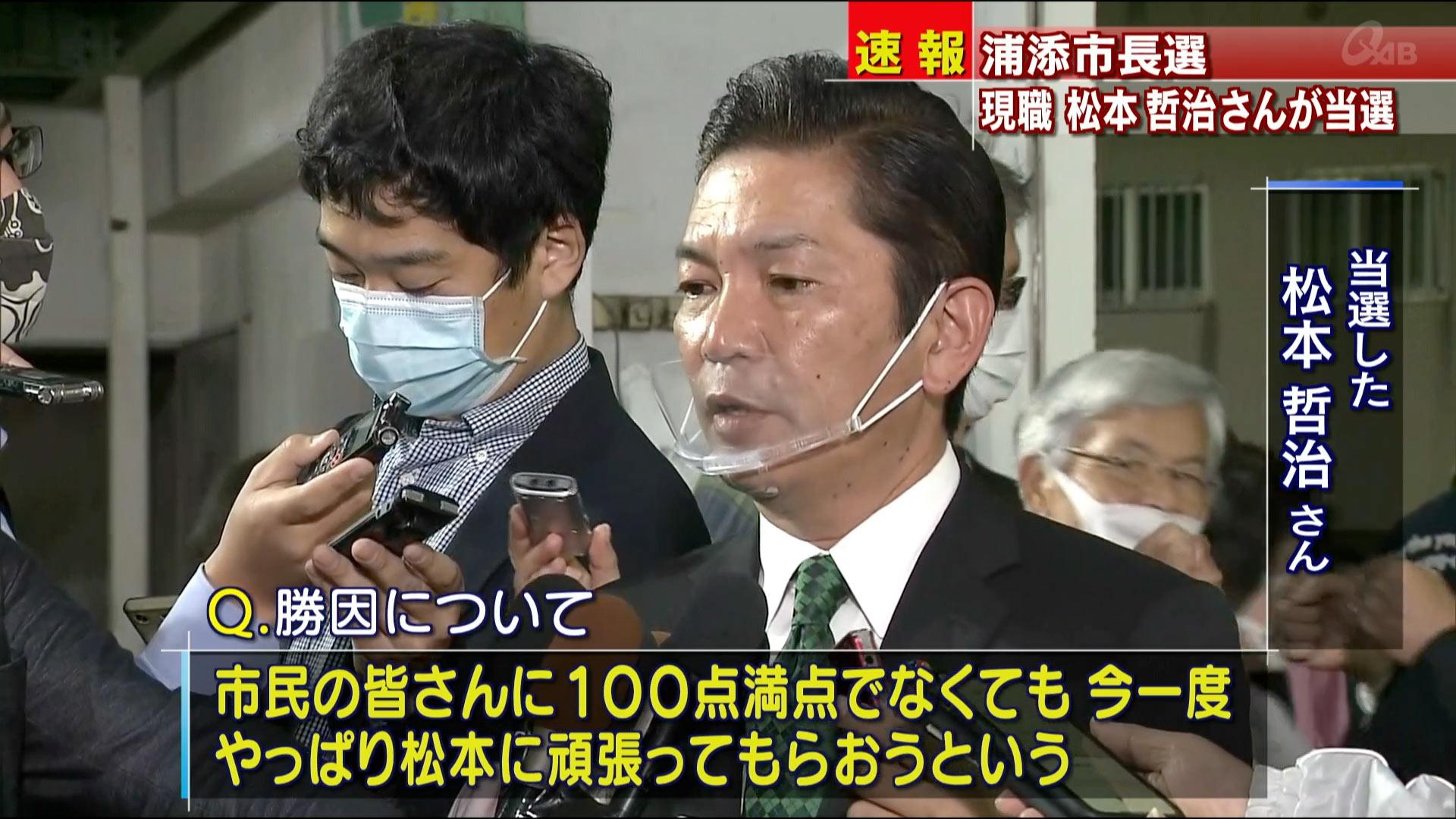 しちょう うら 速報 そえ せん 浦添市長3選果たした松本さん、「最高の結果」と笑顔 「ワンチーム」を形に