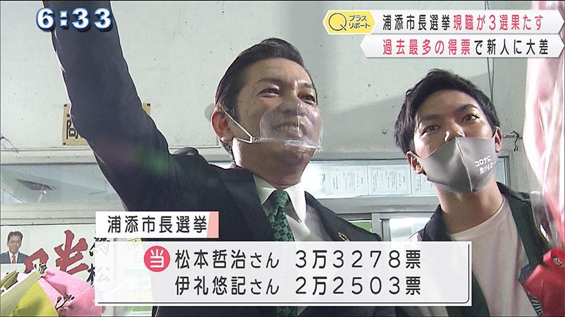浦添市長選・現職の松本哲治さんが3期目当選