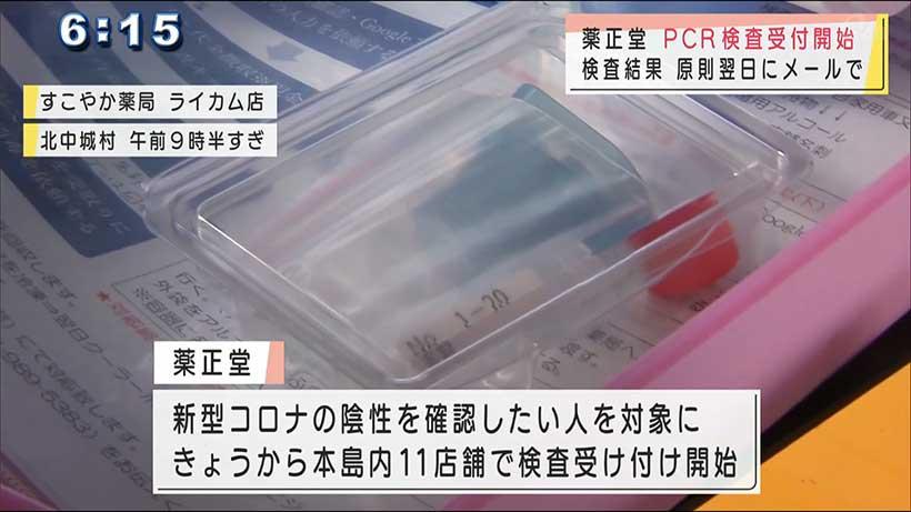 県内の薬局がPCR検査の受付開始
