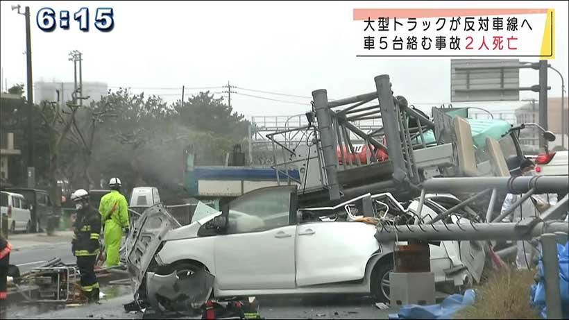 浦添市国道330号で車5台の事故 2人死亡