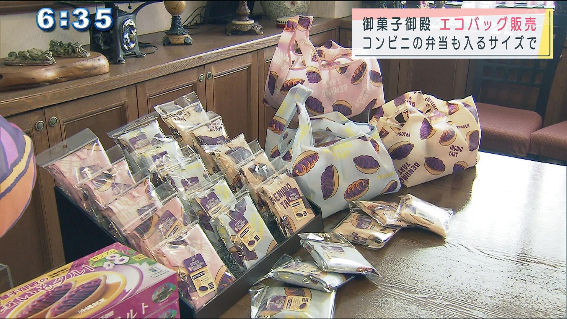 県内の菓子メーカーがエコバッグを販売