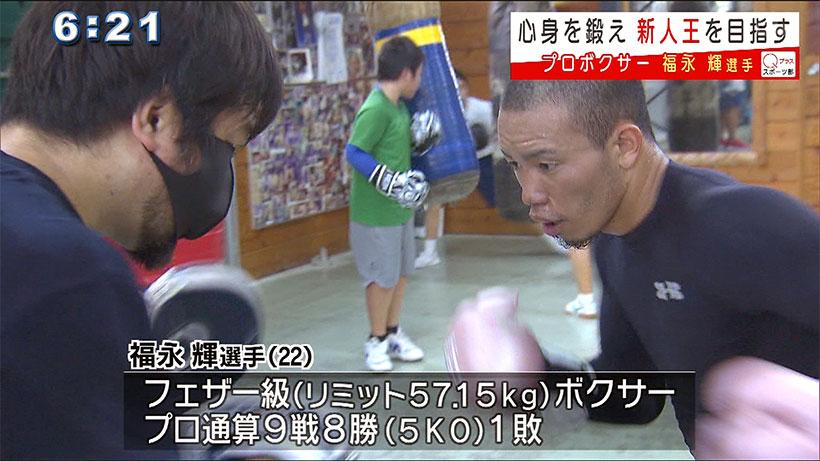 全日本新人王奪取へ ボクシング福永輝選手