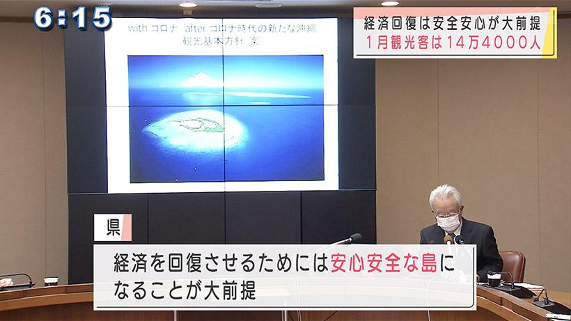 安全安心を前提に新たな沖縄観光基本方針
