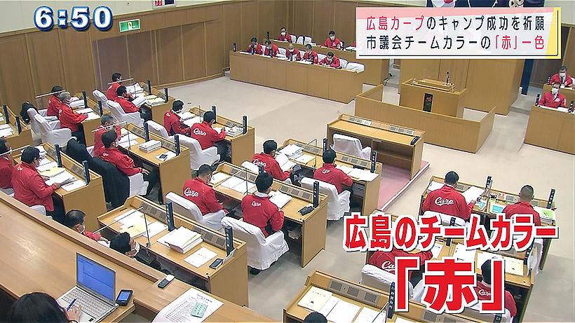 沖縄市議会で広島カープを応援