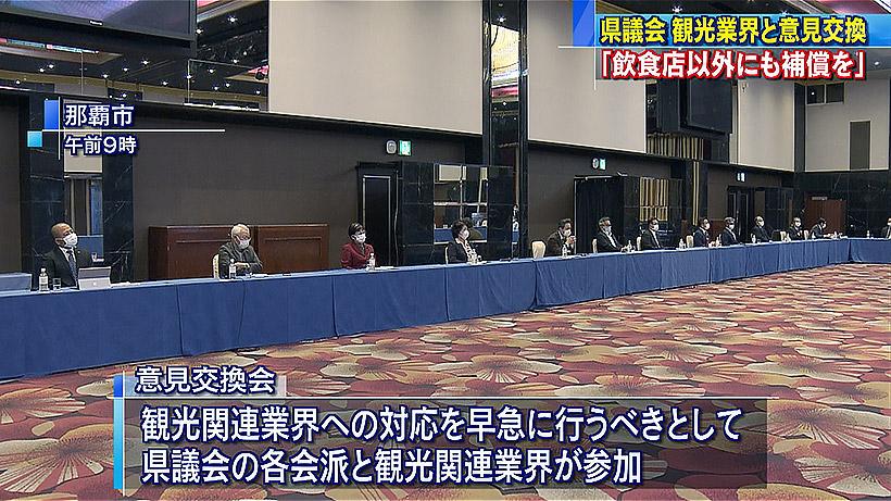 県議会と観光関連団体が意見交換