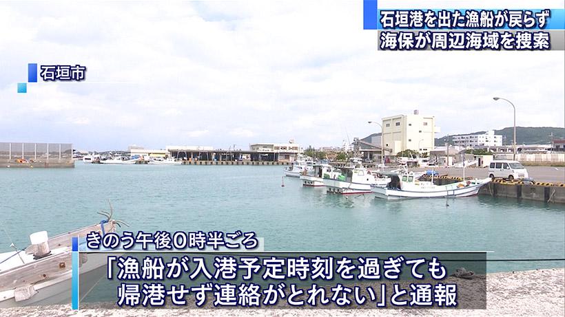 石垣港から出港の船が戻らず海保が捜索中