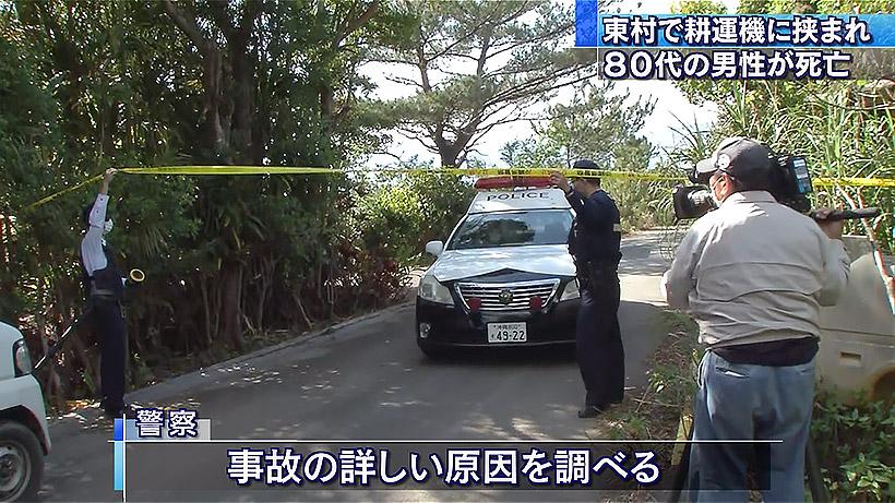 東村で耕運機に挟まれ男性死亡