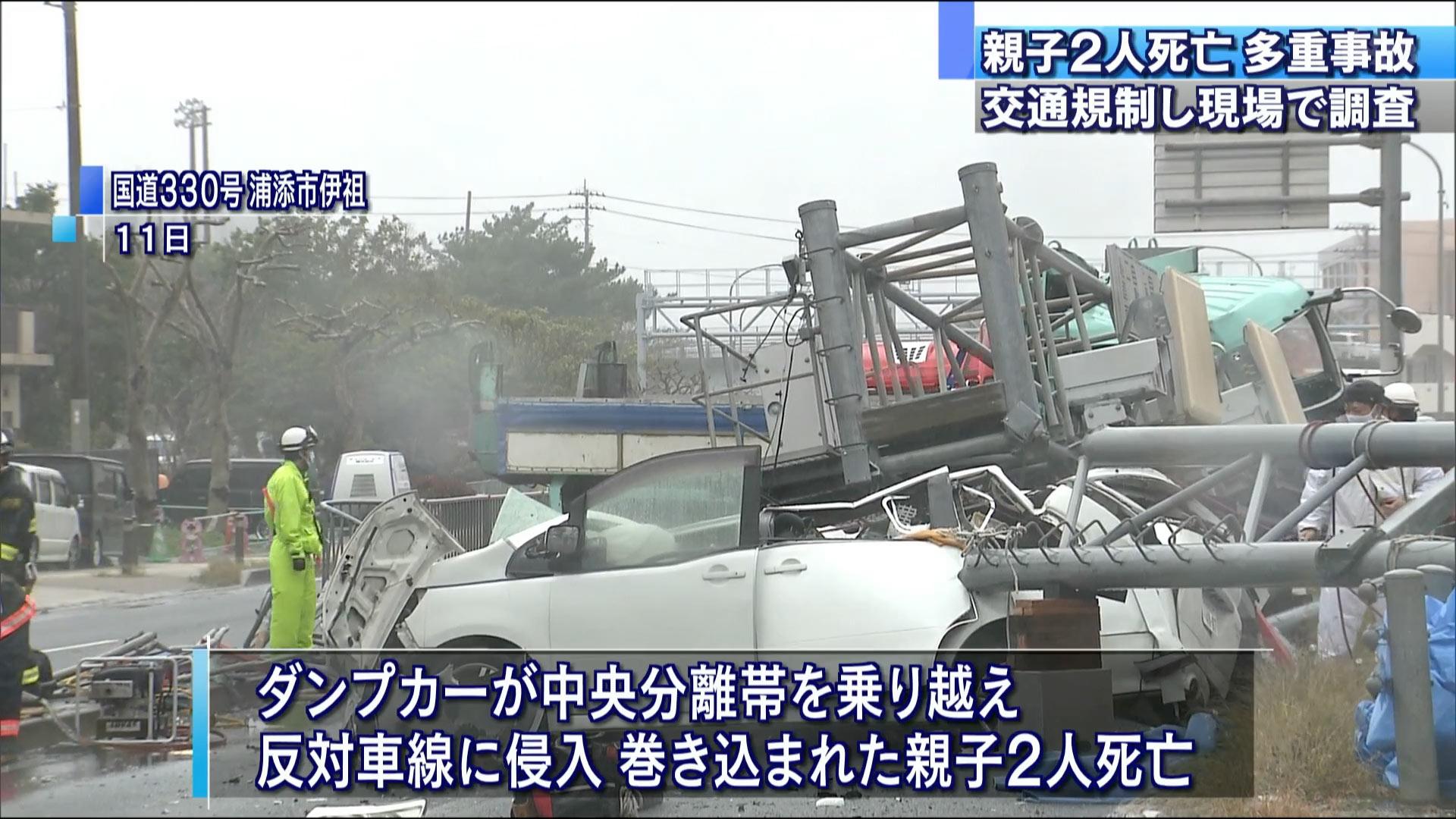 浦添市の多重事故 現場を規制し警察が調査