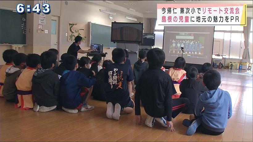 今帰仁村の児童が県外の小学校とリモート交流会