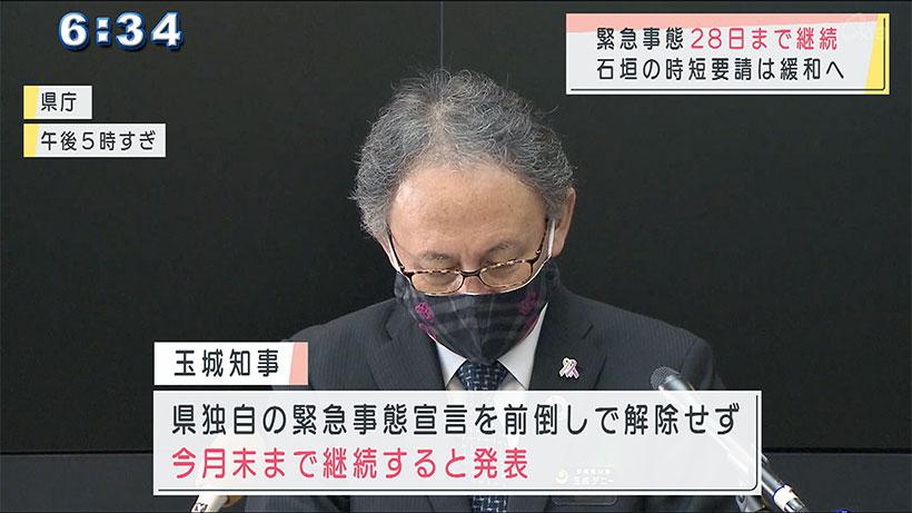 県独自の緊急事態宣言 前倒し解除せず2月末まで