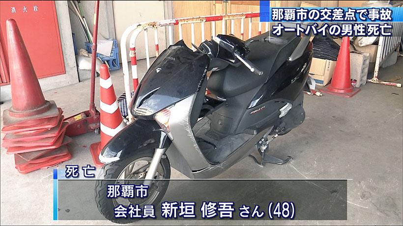 那覇市の交差点で事故 オートバイの男性死亡
