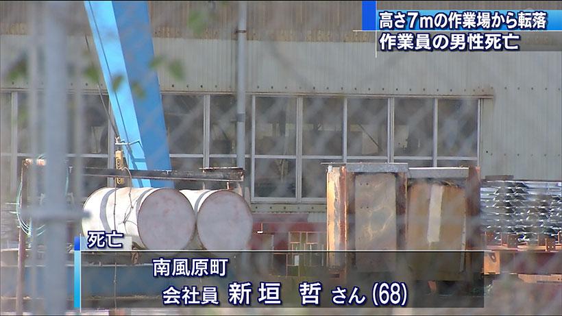西原町の工場で7mの高さから転落 男性死亡