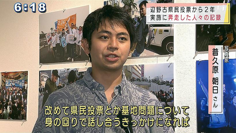 辺野古県民投票から2年