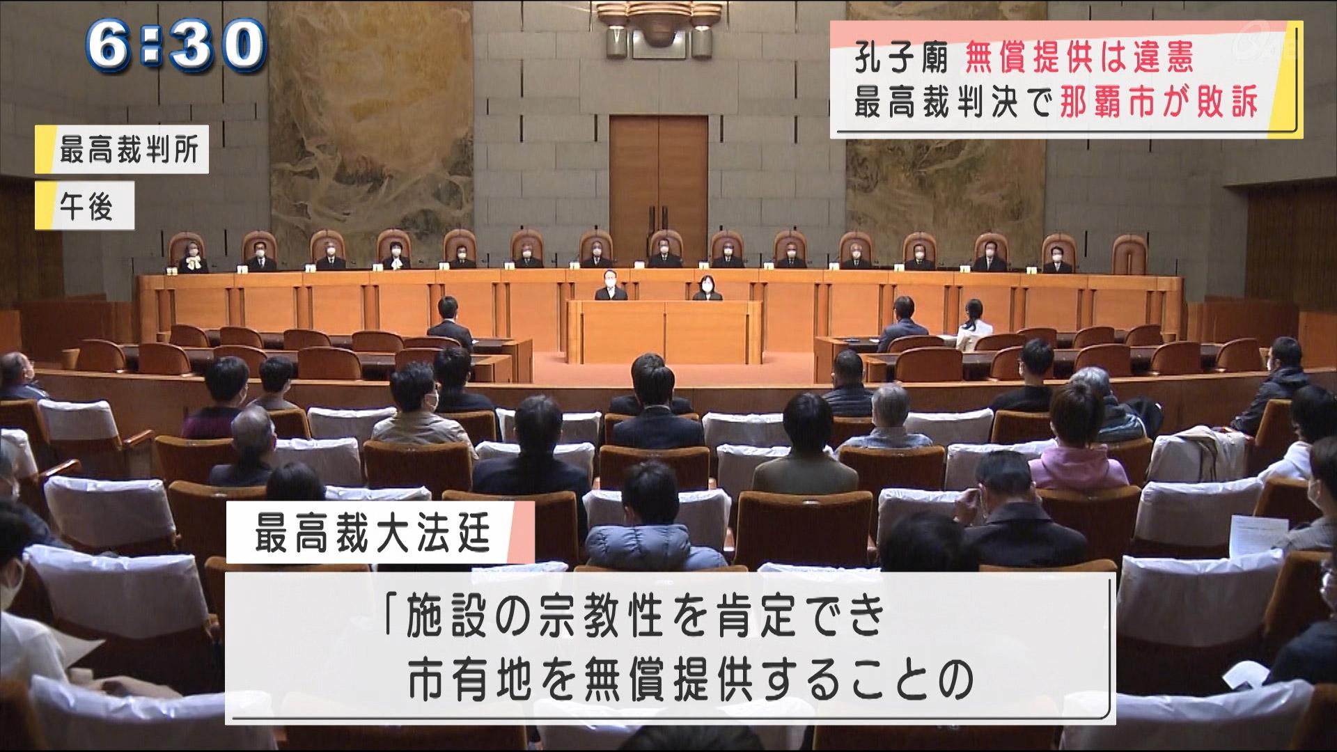 最高裁大法廷・孔子廟訴訟 無償提供は憲法違反