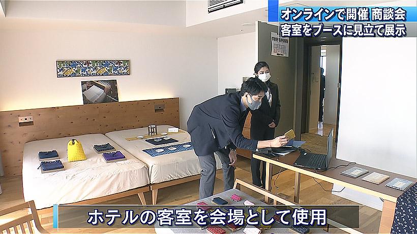 沖縄でホテルの客室利用のオンライン商談会