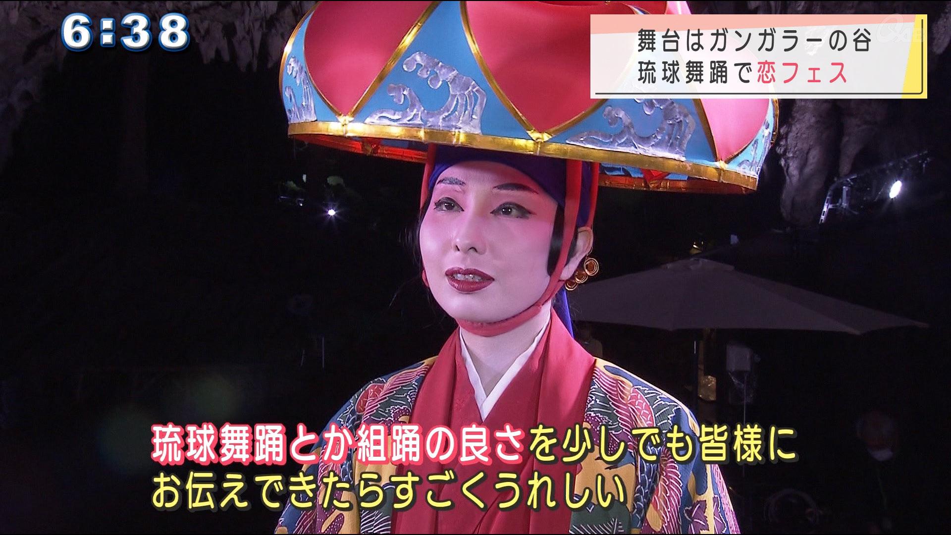琉舞 琉球乙女は恋をする~恋フェス~