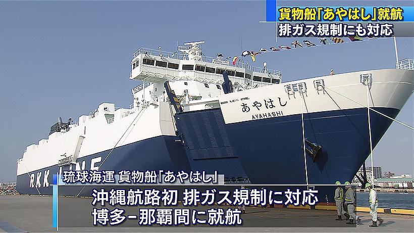 巨大貨物船「あやはし」就航 琉球海運