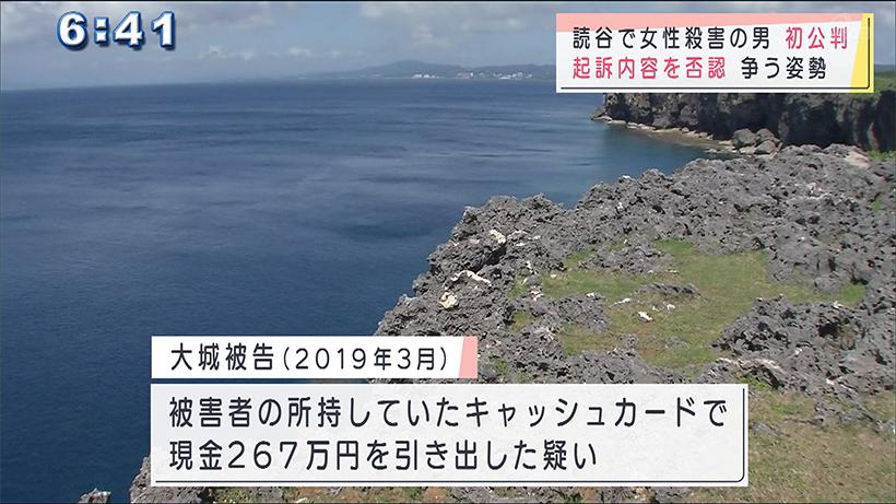 読谷村の殺人 初公判で起訴内容を否認