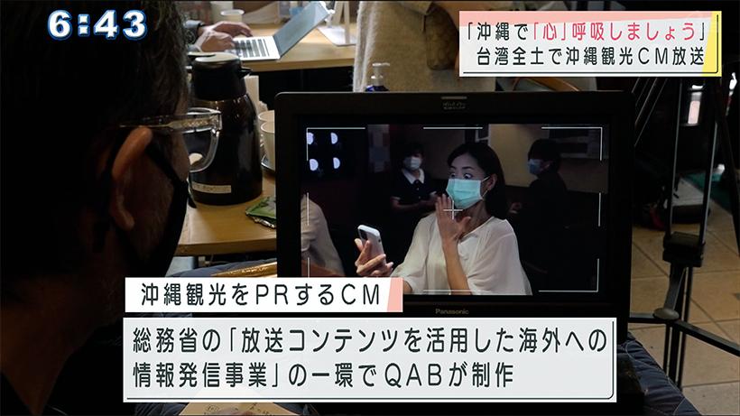 台湾で沖縄プロモーションCМ放送スタート