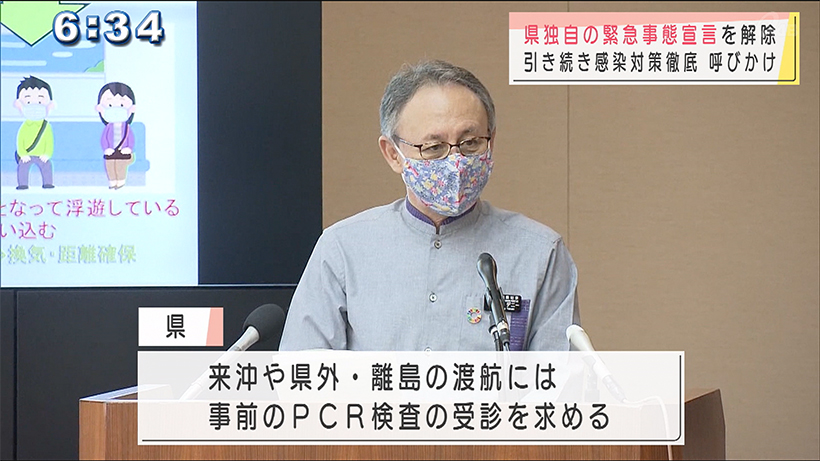 沖縄県独自の緊急事態宣言きょうから解除