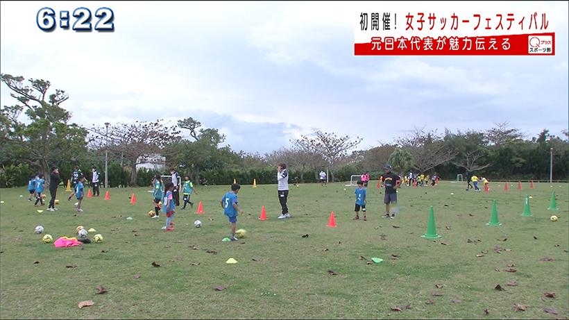 第一回女子サッカーフェスティバル