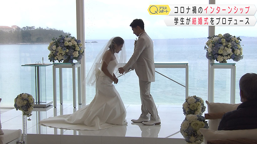 コロナ禍のインターンシップ 学生が結婚式をプロデュース