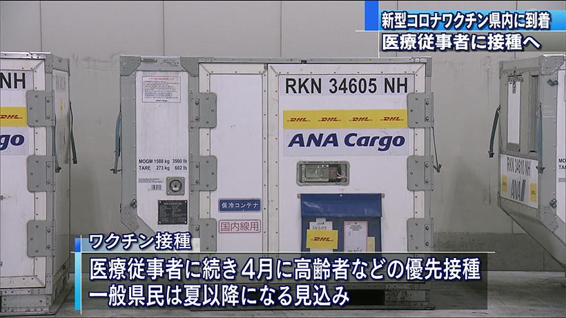 新型コロナのワクチン沖縄県内に到着
