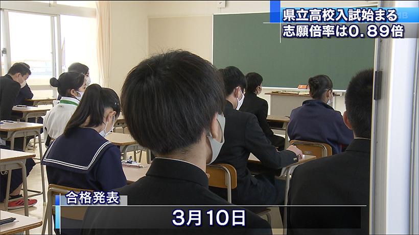 沖縄県立高校の入試始まる