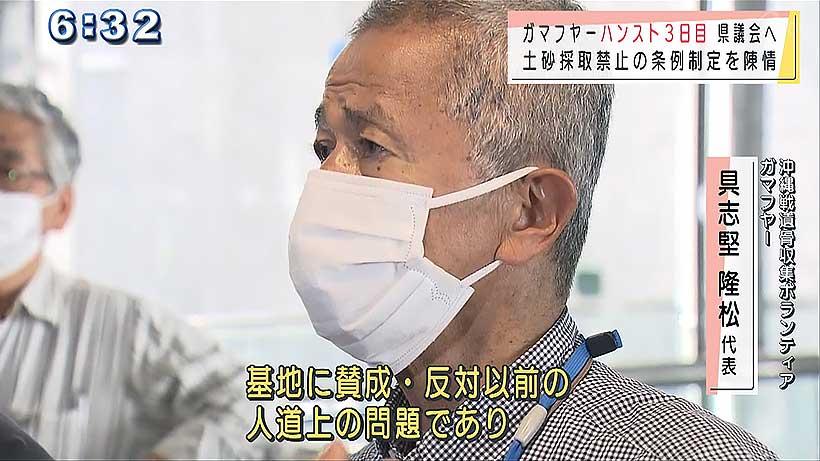 ハンスト3日目 県議会へ陳情提出
