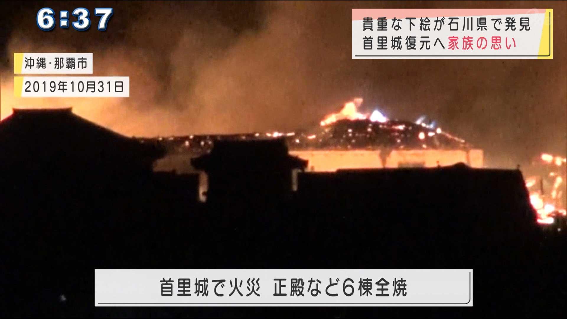 石川県で首里城正殿の下絵見つかる