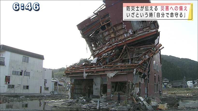 沖縄でも備えを オンライン防災
