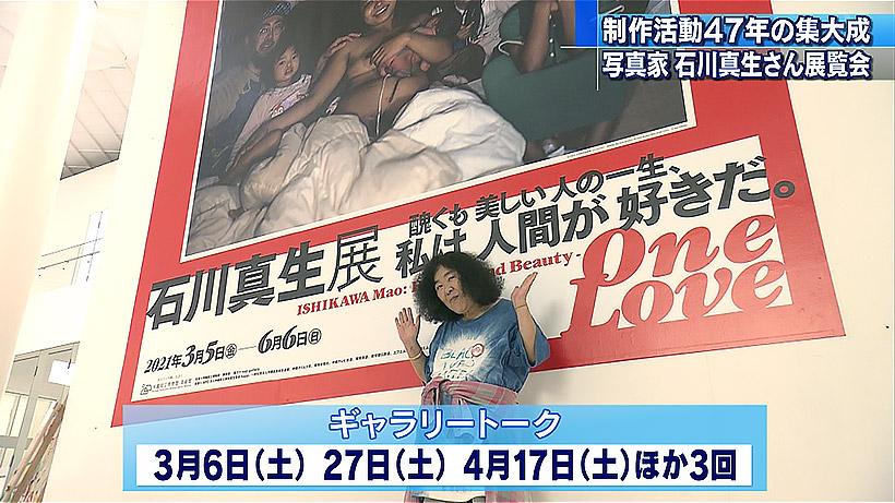 47年の集大成 石川真生さん展覧会