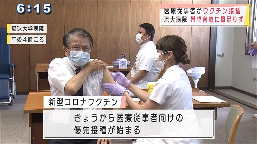 琉大病院で新型コロナワクチンの接種