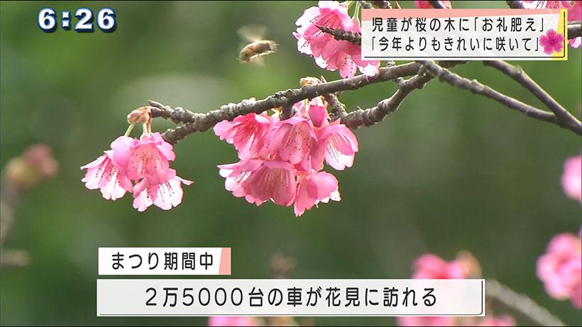 桜の木にお礼の肥料